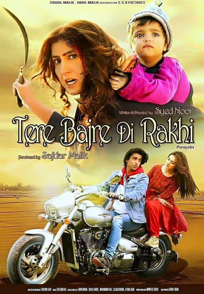 Jannat Mirza Film