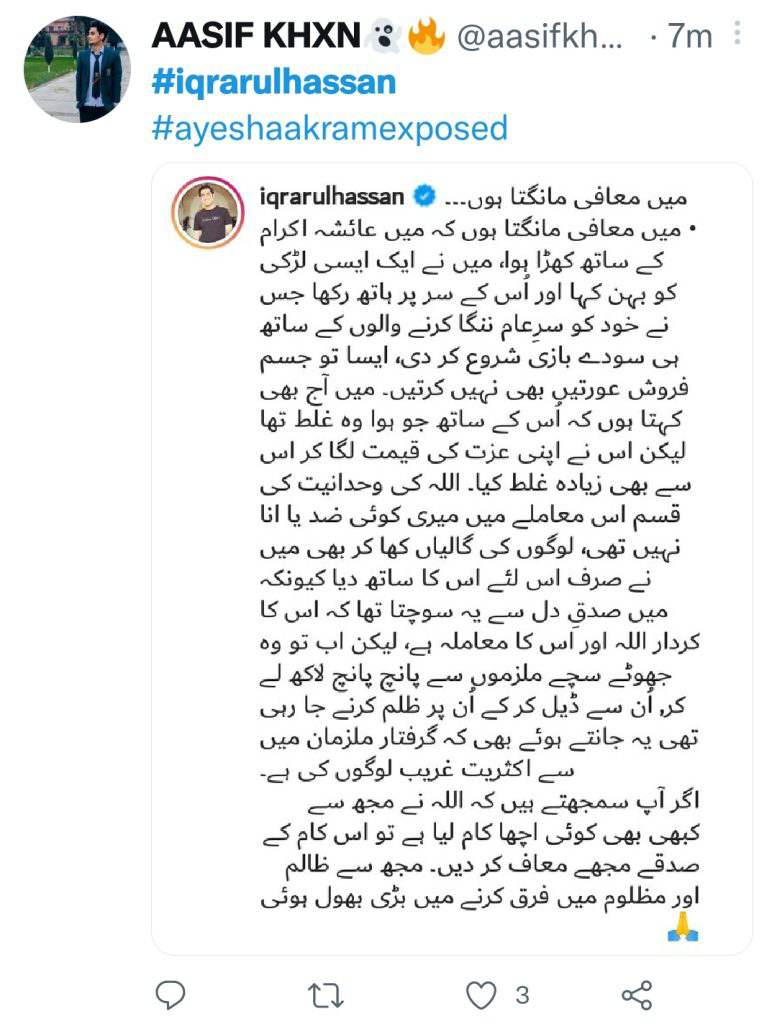 Iqrar Ul Hassan apologizes to nation after voicing support for Ayesha Akram